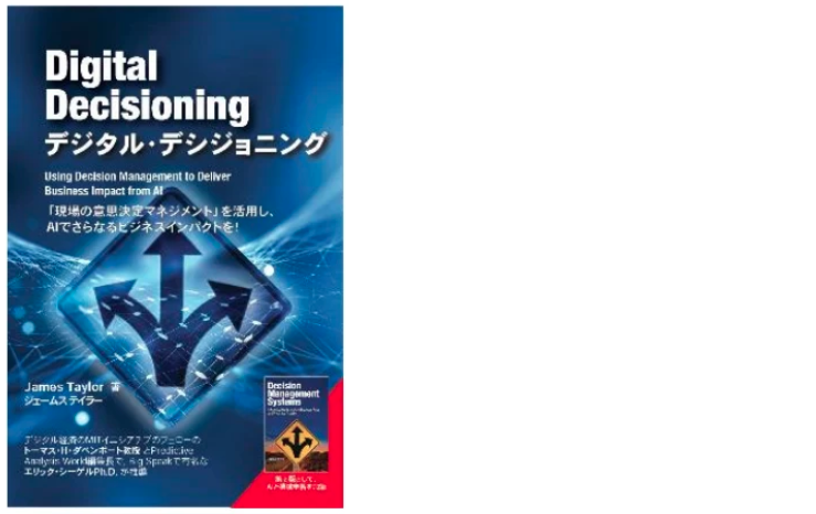 Digital Decisioning Book Now Available in Japanese